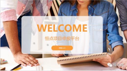 教育部—恒点科技 产学合作协同育人项目解读