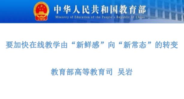 """教育部高教司司长吴岩:要加快在线教学由""""新鲜感""""向""""新常态""""的转变"""