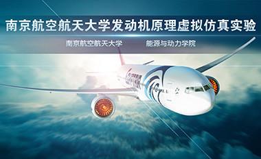 航空发动机原理虚拟仿真教学实验