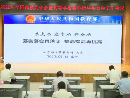 2020年全国高教处长会暨高等学校教学指导委员会工作会议召开