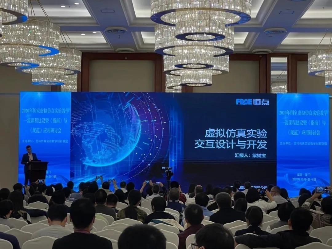 2020年国家虚拟仿真实验教学一流课程建设暨《指南》与《规范》应用研讨会顺利举行