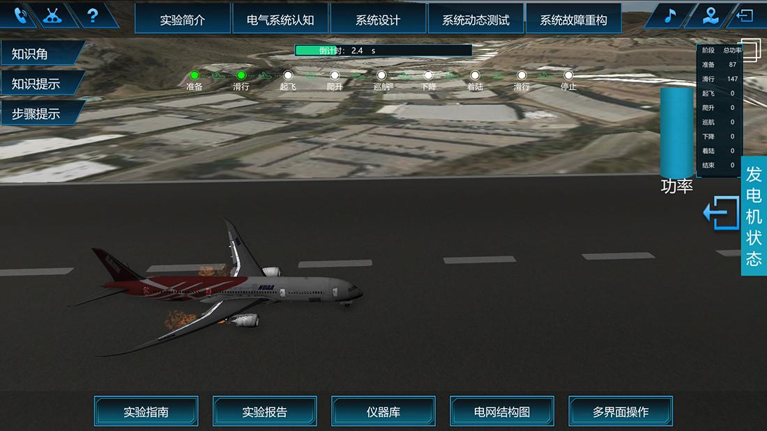 南京航空航天大学-多电飞机供电管理与故障重构虚拟仿真实验1.png