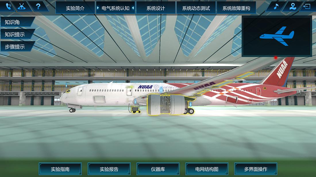 南京航空航天大学-多电飞机供电管理与故障重构虚拟仿真实验2.png
