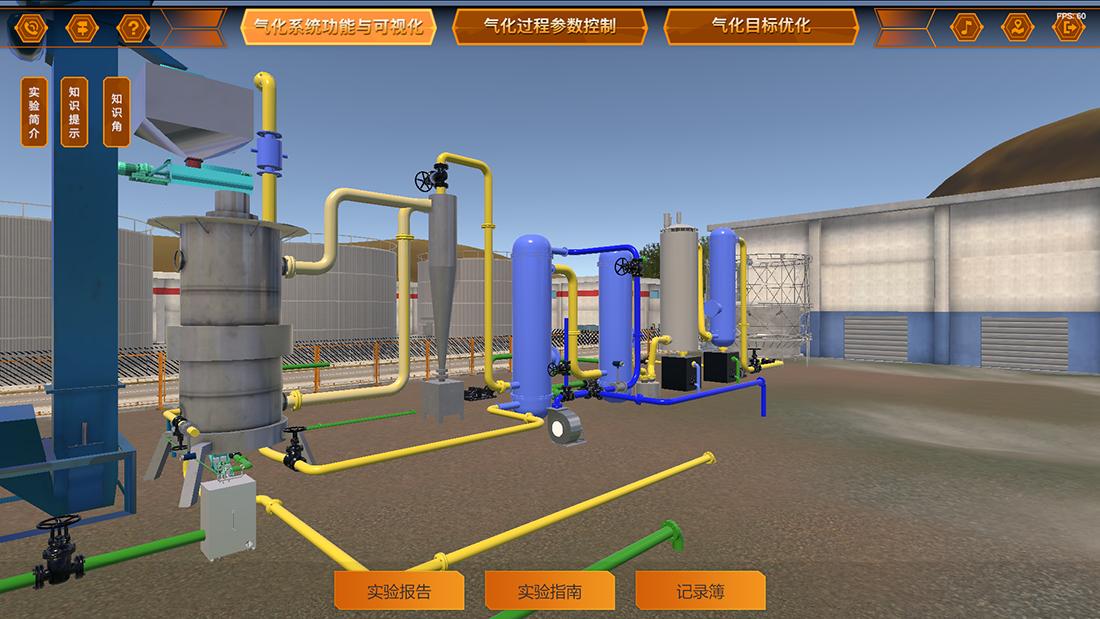 江苏大学-生物质气化过程参数控制与目标优化虚拟仿真项目2.png