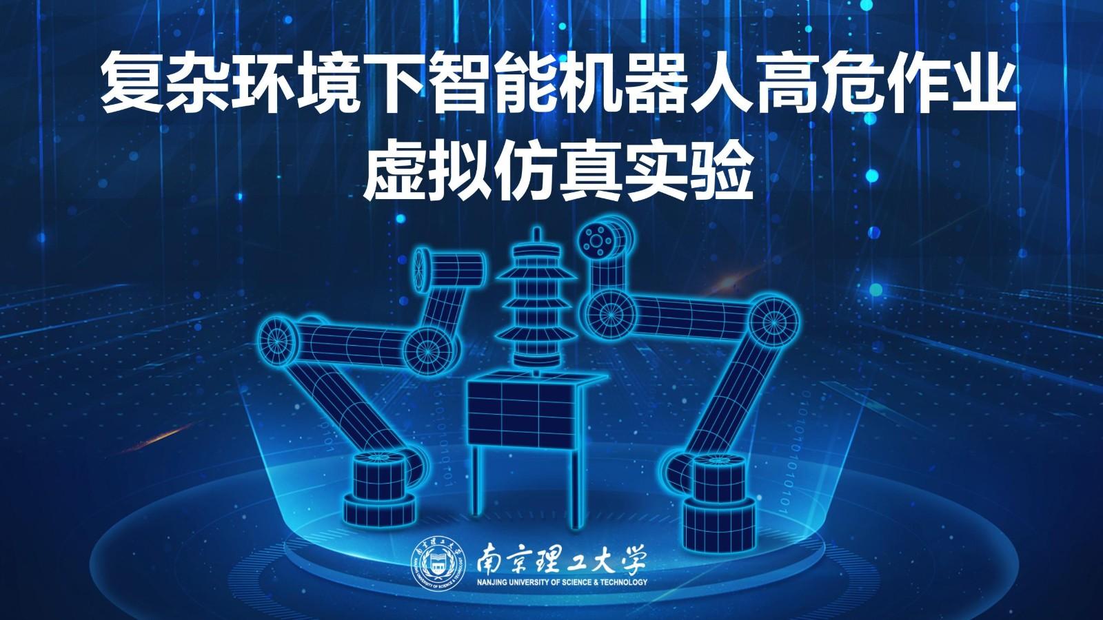 复杂环境下智能机器人高危作业虚拟仿真实验