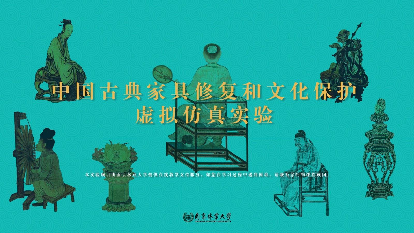 中国古典家具修复和文化保护虚拟仿真实验