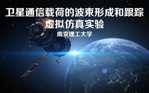 卫星通信载荷波束形成与抗干扰虚拟仿真实验